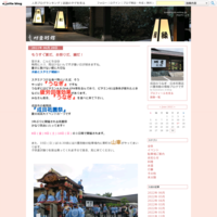 土用の丑の日 - 川豊別館ブログ