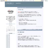 新ブログ開設 - 小学校お受験ブログ - 2012年 秋 -