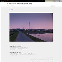 お知らせ。 - 自然と非自然 ichiro's photo blog