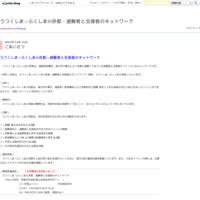 うつくしま☆ふくしまin京都 8月活動予定 - うつくしま☆ふくしまin京都-避難者と支援者のネットワーク