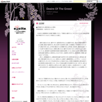 じじネタ - Desire Of The Greed