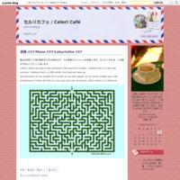 迷路-83/Maze-83/Labyrinthe-83 - セルリカフェ / Celeri Café
