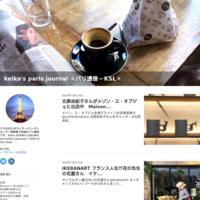 バーツール専門店情報、取材・文・写真担当しました。@ドリンク・プラネット - keiko's paris journal <パリ通信 - KSL>