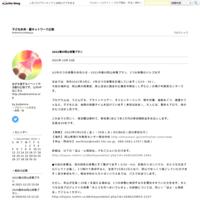 2020春休み岡山保養プランのお知らせ - 子ども未来・愛ネットワーク広報