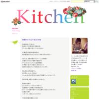 更新があいてしまいました!の巻 - kitchen