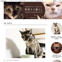猫と引っ越し まとめ8:新居の地震対策/ホームエレクターのポストを自分でカット - 賃貸ネコ暮らし|賃貸住宅でネコを室内飼いする工夫