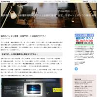 福岡市東区のパソコン修理 ウイルス駆除やデータ復旧ならパソコンの福岡PCテクノ - パソコン修理 福岡 設定サポート PC故障トラブルは福岡PCテクノ