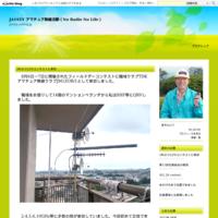 JARL社員総会の報告 - JA1STY アマチュア無線活動(No Radio No Life)