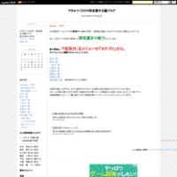 はじめに (TOP) - やきゅつく2003架空選手名鑑ブログ