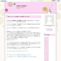 レビュー ツイッターでセフレを量産する教科書 -出会い保障VIPコース-【初回アクセス24時間割引き価格】 - 検証!稼ぐ系情報商材