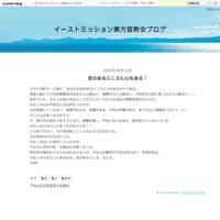恵み - イーストミッション東方宣教会ブログ