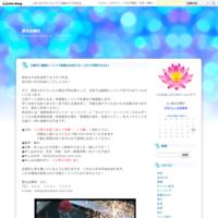 【無料】遠隔ヒーリング実施のお知らせ(コロナ対策その4) - 雅な治療院