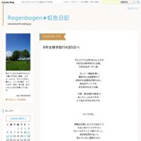 お盆休み - Regenbogen★虹色日記
