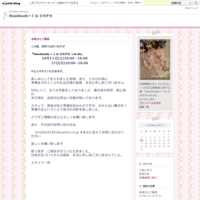 ♪「ひろチカ」出店者様決定♪ - Handmade+1 in ひろチカ