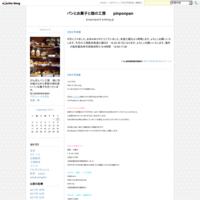 2月の予定表 - パンとお菓子と畑の工房  pinponpan