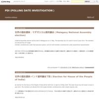 世界の国政選挙:ウルグアイ国会(Parliamentary election in Uruguay) - PDI (POLLING DATE INVESTIGATION)