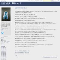 マクロスf ドレス - コスプレ衣装 専門店
