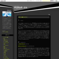 導入から起動、そしてプレイ - PCSX2ポータル