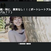 お知らせ - 続・特に、異常なし!!(ポートレートアルバム??)