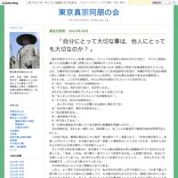 本部通信 2018年5月 - 東京真宗同朋の会