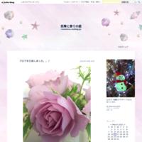 ブログを見てくださる方々にお願いです。。 - 妖精と香りの庭
