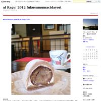 国道173号(福住・天王)の通行止め解除 - al Ragu' 2012 fukusumumacidayori