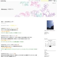 長月 月のお茶カレンダー - Alismana ~アリスマーナ~