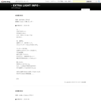 春夏秋冬 - - EXTRA LIGHT INFO -