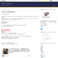MEDELL8月のお休み - MEDELL STAFF BLOG