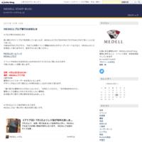 《アクア店》21日は店休日です!! - MEDELL STAFF BLOG