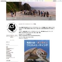 6/12 オンライン ウミガメミーティング開催 - 奄美海洋生物研究会