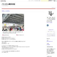 今更ながらタイの写真館へ - バンコク×東京日記