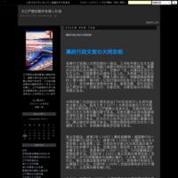 四谷大木戸より渋谷川を歩く - 大江戸歴史散歩を楽しむ会