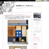 井伏鱒二著「珍品堂主人」を拝読・・。 - 京都の骨董&ギャラリー「幾一里のブログ」