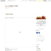 久しぶりに夫にキレる - わたしの中国雑記帳―瀋陽編―