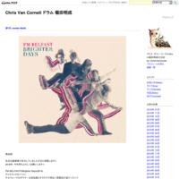 ほりた review No60. - Chris Van Cornell ドラム 堀田明成