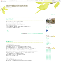 ブラタモリの影響が…… - 福井市愛宕坂茶道美術館