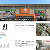 大洗まいわい市場、大洗ガルパンギャラリー仮設店舗 閉店と移転のお知らせ - わいわいまいわい-大洗まいわい市場公式ブログ