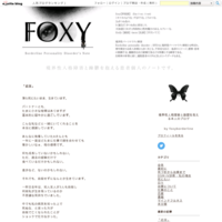 「片想い」 - foxy / 境界性人格障害と躁鬱を抱える本人のブログ