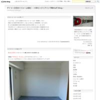 ダイコーの安全リフォーム宣言!~大幸建陶㈱Staff Blog~