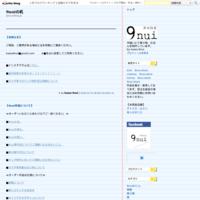 【お知らせ】 - 9nuiの机