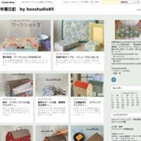 お取り扱いのお知らせ - 布箱日記 by  boxstudio85