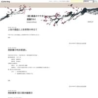 第6回口頭弁論期日 - (続)銀座のマチ弁(tamagoのブログ 弁護士遠藤きみ)