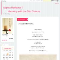 言葉の栄養、再掲 - Sophia Radiance ? Harmony with the Star Colours