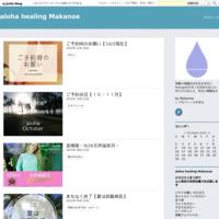 宙模様~9/14魚座満月~ - aloha healing Makanoe