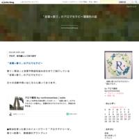 アロマバスソルトのすすめ - 「言葉×香り」のアロマセラピー瑠璃色の庭