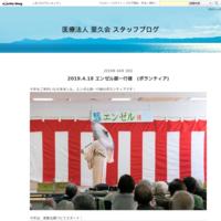 2018.7.29 夕涼み会 - 里久会スタッフブログ