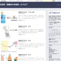 外反母趾 その3診断 - 横浜市南区弘明寺 原整形外科医院のブログ