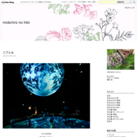 鉢の並び替え - midoriiro  no hibi