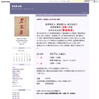 「座の文化」中国茶教室のご案内≪2、3、4月≫ - 岩茶房 京都